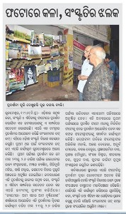 Odia Daily Newspaper 'The Samaja' Carries Report On CamEra Photo Exhibition To Be Held On 21st June 2014